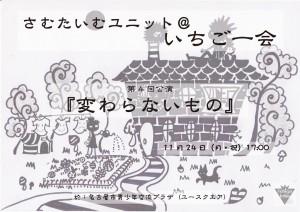 Vol.4 チラシ表