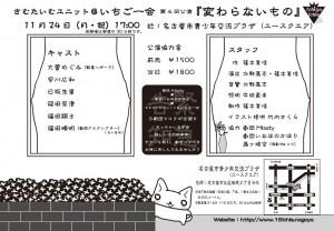 Vol.4 チラシ裏