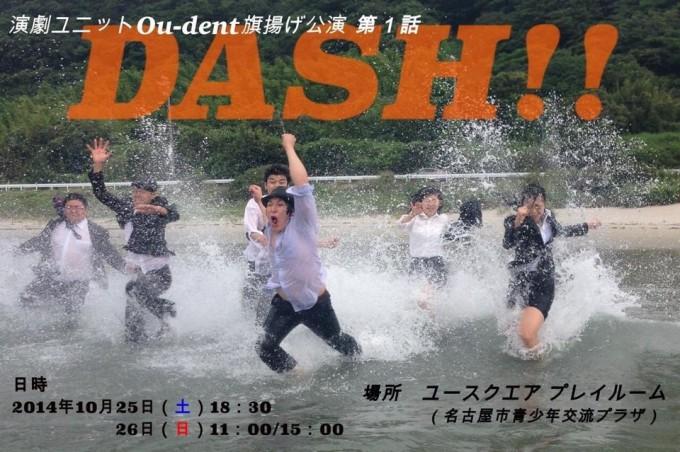 演劇ユニットOu-dent旗揚げ公演『DASH!!』