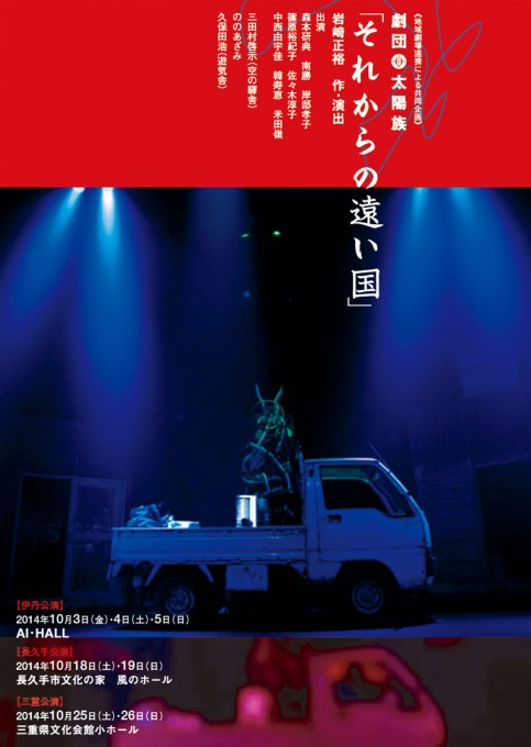 劇団太陽族「それからの遠い国」