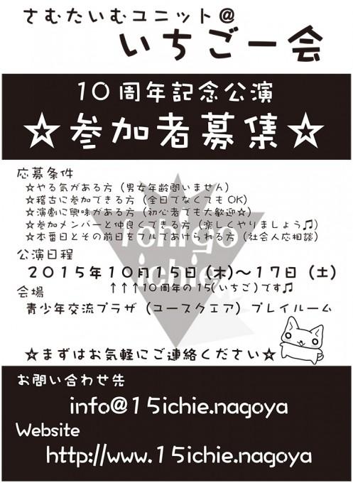 10周年記念公演 出演者募集!